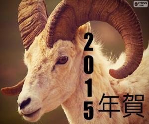 Rompicapo di Anno della capra di legno, 2015