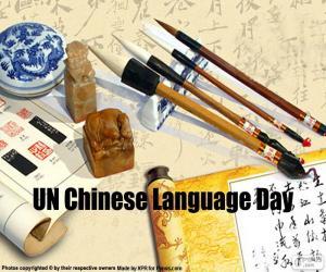Rompicapo di Giornata della lingua cinese