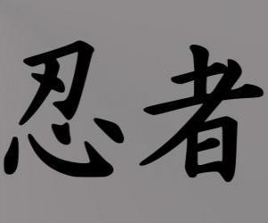 Rompicapo di Kanji o ideogramma per il concetto Ninja nel sistema di scrittura giapponese
