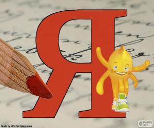 Rompicapo di Lettera russa Я